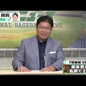 6月23日 プロ野球ニュース【プロ野球セ・リーグハイライト】プロ野球ニュース#81