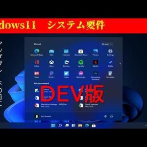 Windows11 システム要件