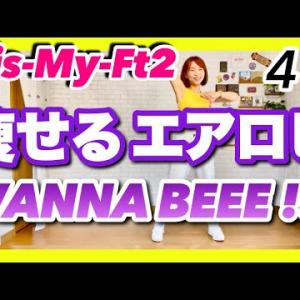 【 Kis-My-Ft2 / WANNA BEEEE!!! 】痩せるエアロビクスダンスでダイエット