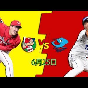 🔴 6月25日 【広島 vs. 中日】プロ野球2021 [無料ライブ]