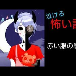 【男声】赤い服の恩人【怖い話】【怪談】【朗読】