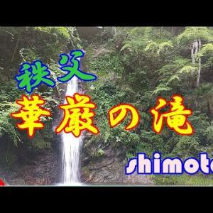 【観光スポット】埼玉県皆野町の「秩父華厳の滝」