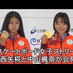 【ノーカット会見】スケートボード女子ストリート 金メダルの西矢椛、銅の中山楓奈