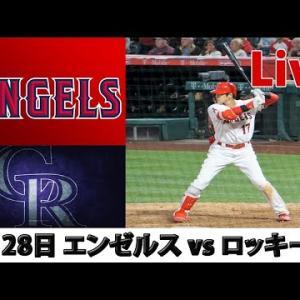 7月28日 大谷翔平 ! 大谷翔平 エンゼルス vs ロッキーズ FULL | MLB 2021