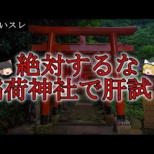 【ゆっくり解説】ゾッとする2ちゃんの怖い話「稲荷神社で肝試しした奴はこうなる」