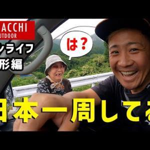 山形県のオススメ観光地!キャンピングカーで山寺へ【バンライフ/山形編】