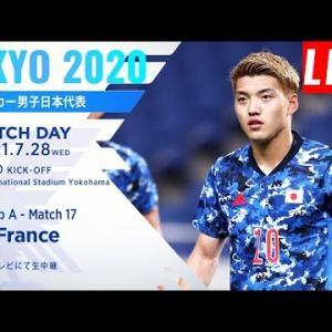 U-24日本代表 vs フランス Live!!! 東京オリンピック サッカー男子 予選第3戦 7月28日