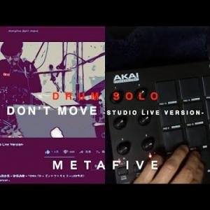 Don't Move -Studio Live Version-DRUM SOLO(METAFIVE )高橋幸宏 指ドラム