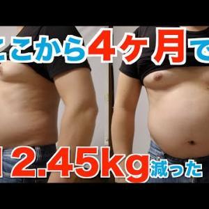 【ジムなし】4ヶ月のダイエットで腹筋は割れたのか?【比較動画】