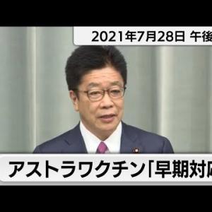 アストラワクチン「早期対応」/加藤官房長官 定例会見 【2021年7月28日午後】