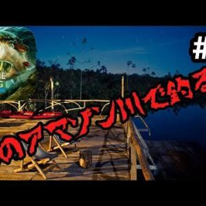【釣り】夜のアマゾン川で釣る!!【Ultimate fishing】
