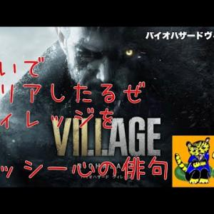 【ゲーム実況】バイオハザードヴィレッジ3回目