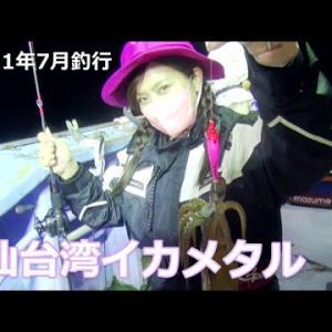 仙台湾イカメタル釣行【塩釜・丸洋丸】2021年7月取材・千葉めぐみさん