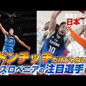 【バスケ】日本と対戦するスロベニア代表はドンチッチだけじゃない!特にセンターのマイク・トビーは要注意!2021.07.29