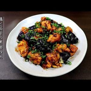 鶏肉と茄子の黒酢炒めの作り方【プロのフライパンレシピ】
