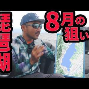 8月の琵琶湖はココを狙え!【釣れる場所の見つけ方】