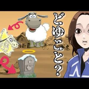 【ハイライト】「クラウド&シープ2(Clouds&Sheep2)」ゲーム実況