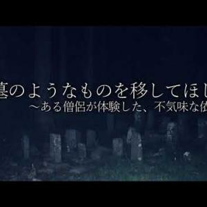 【2ch怖い話】お墓のようなものを移してほしい…ある僧侶が体験した、不気味な依頼【ゆっくり怪談】