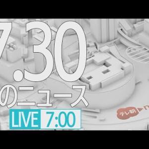 【LIVE】朝のニュース~最新情報と昨日のおさらい(2021年7月30日) ▼新型コロナ最新情報