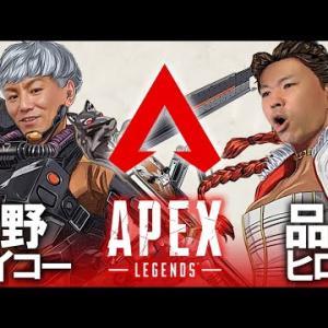 狩野英孝ちゃんとAPEX APEXを英孝ちゃんに習います~