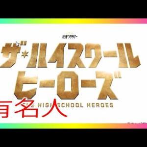 美 少年・岩崎大昇演じる高校生「学園防衛部」の部員探しに奮闘