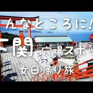 穴場観光スポット!【山口県下関市】福徳稲荷神社/ランチ/コーヒー専門店/Japan Travel/Shrine