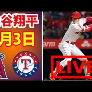 8月3日 大谷翔平 LIVE ! 大谷翔平 エンゼルス vs レンジャーズ FULL HD | MLB 2021