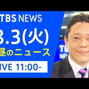 【LIVE】お昼のニュース 新型コロナ最新情報 TBS/JNN(8月3日)