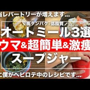 【完全保存版】ガチで痩せるよ…オートミールスープジャー(弁当)ダイエットレシピ3選