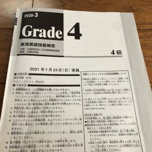 英検受けてきました。