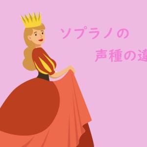 魔笛「夜の女王」はドラマチック・コロラトゥーラソプラノ!ソプラノの声種の違いを解説!