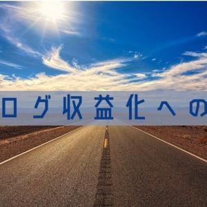 ブログ収益化への道~コミーのPDCA~【1ヵ月】