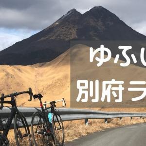 ロードバイクで楽しむ!別府~湯布院サイクリング!