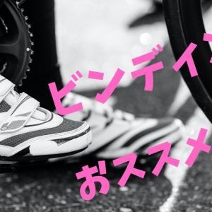 ロードバイク初心者にビンディングペダルをおすすめする理由