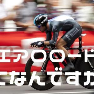 【ロードバイク】エアロロードとは?メリットとデメリットをご説明します!