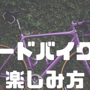 ロードバイク初心者必見!簡単に始められるロードバイクの楽しみ方ご紹介いたします!