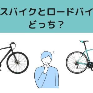 【経験談】クロスバイクとロードバイクで悩んでるあなたの背中押します!(笑)