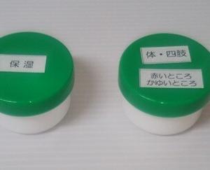 塗り薬の容器が同じなんですけどぉ