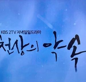 凍える華【天上の約束】(韓国ドラマ)