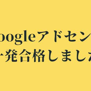 Googleアドセンス一発合格しました
