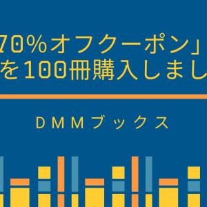 DMMブックスの「70%オフクーポン」で本を100冊購入しました
