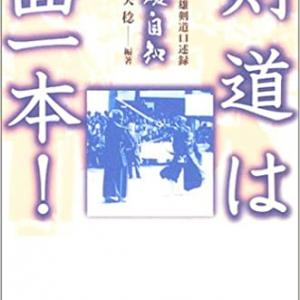 kendou ha menippon! second chapter (1)