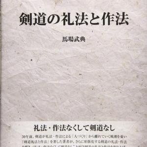 kendounoreihoutosahou (1)