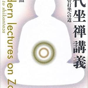 gendaizazenkougi (2)