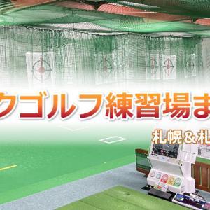 札幌近郊|パークゴルフ打ちっぱなし練習場おすすめ3選