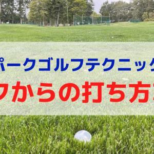 パークゴルフ|ラフからの打ち方まとめ【ラフ出しテクニック3選】