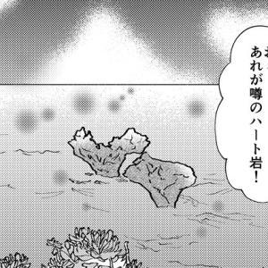 ティーヌ浜のハート岩 第20話