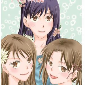 Vol1. ラヴァンナ3姉妹