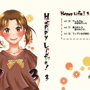 Happy Life 3巻 目次