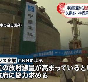 【中国台山原発】放射性物質漏えいで隠ぺい工作か フランス企業が警告「脅威が差し迫っている」